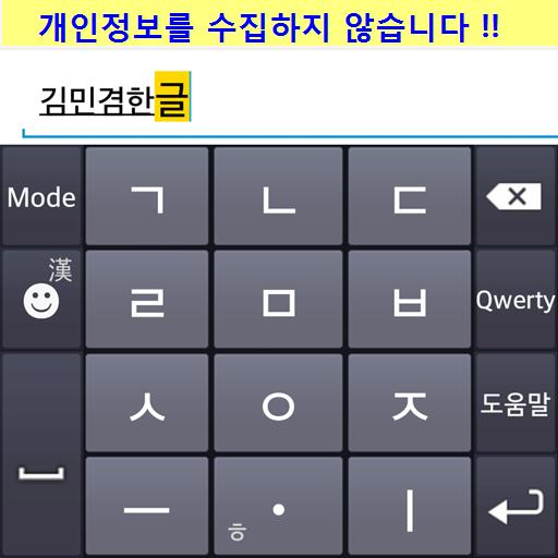 KimMinKyum Keyboard for Korean (app)