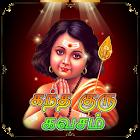 Kanda Guru Kavasam Tamil (கந்த குரு கவசம்) icon