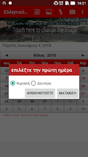 Greek Calendar 2018 - náhled