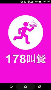 178叫餐 screenshot 0