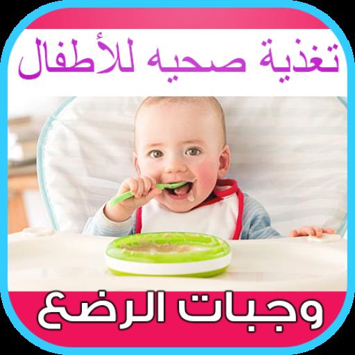 وجبات الرضع تغذية صحيه للأطفال