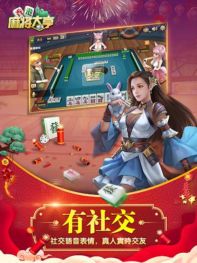 Hong Kong Mahjong Tycoon 1.9 screenshots 10