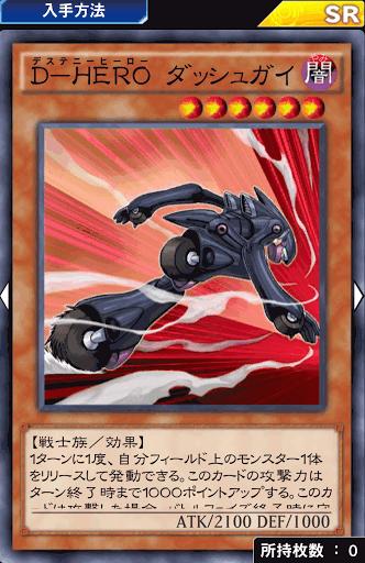 D-HEROダッシュガイ