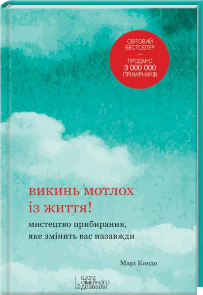 обкладинка книжки Марі Кондо з японської системи прибирання