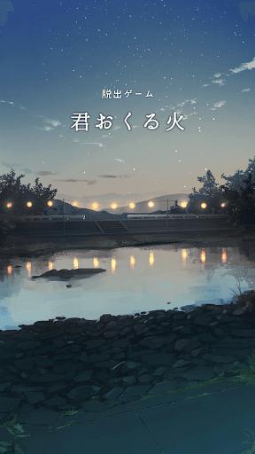 脱出ゲーム 君おくる火 1.2.0 screenshots 1
