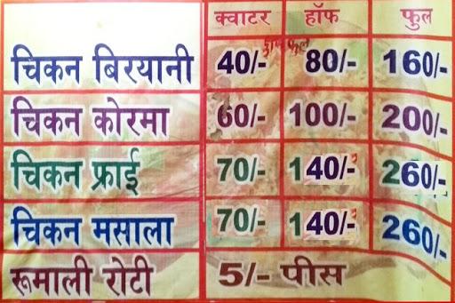 Jamal Muradabadi Biryani Corner menu 1