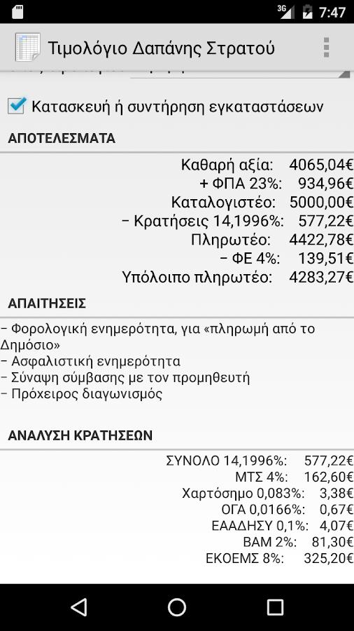 Τιμολόγιο Δαπάνης Στρατού - στιγμιότυπο οθόνης