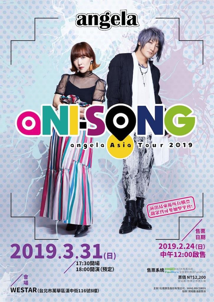 動漫音樂雙人組「 angela 」2019年亞洲巡迴 3月31日首站台北全力☆起跑!
