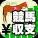 競馬収支 競馬予想のための収支管理アプリ