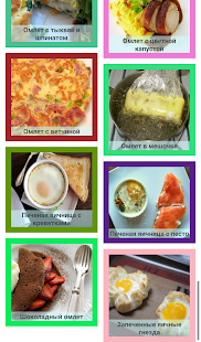 Омлет и Яичница Яйца Рецепты - náhled