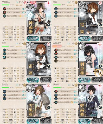 きぃのんE3-1-2