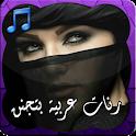 رنات عربية بتجنن icon