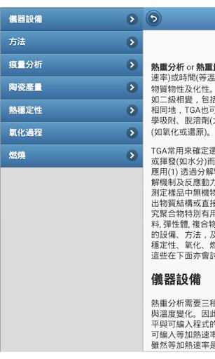 玩免費書籍APP|下載热力学 app不用錢|硬是要APP