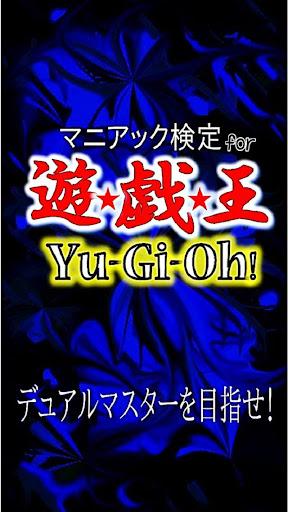【無料】マニアック検定 for 遊戯王