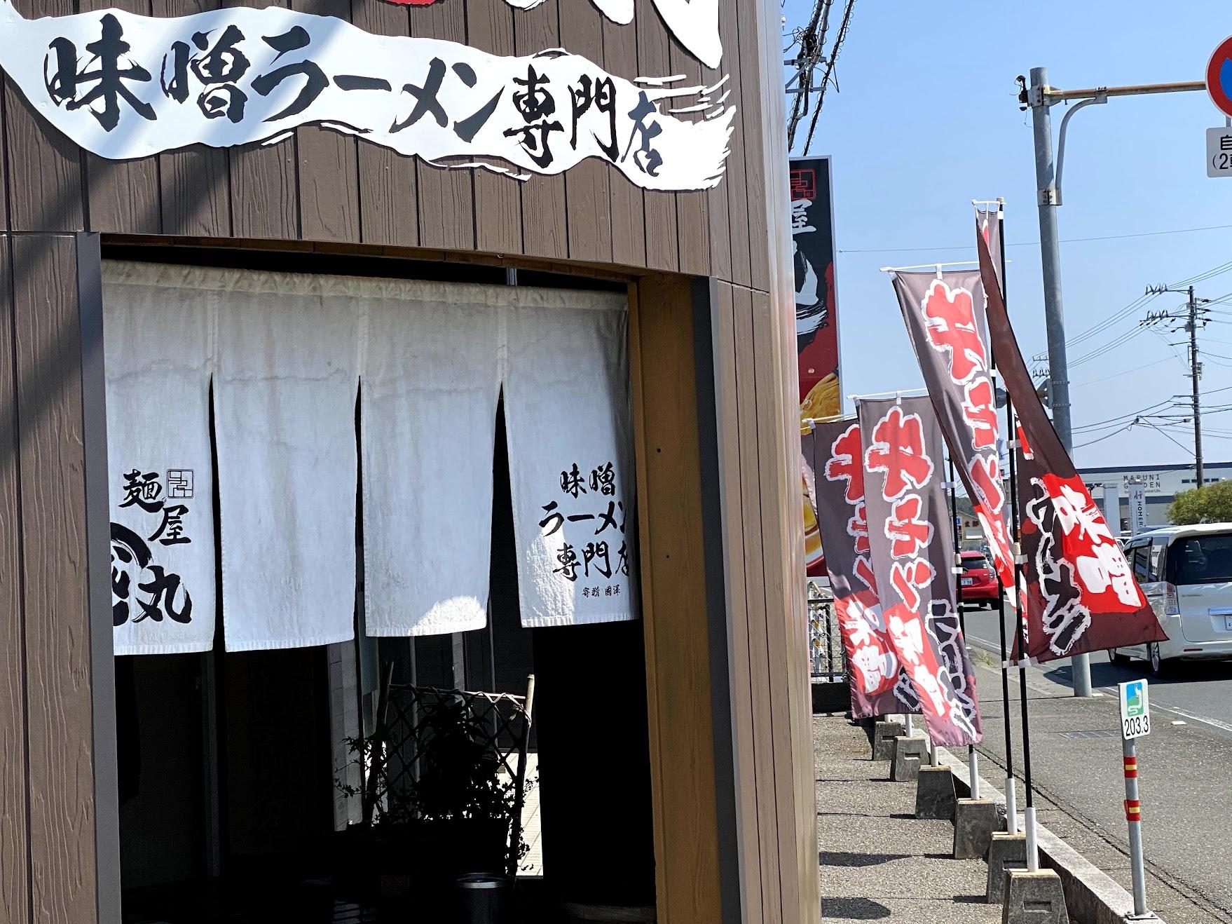 麺屋國丸南国店入り口