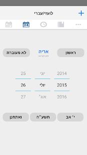 הלוח העברי-לוח שנה,סידור מלא - náhled