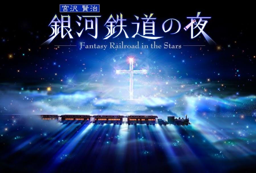 【画像】「銀河鉄道の夜」