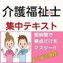 介護福祉士 試験合格対策 無料科目別問題集 よく出る項目凝縮 icon