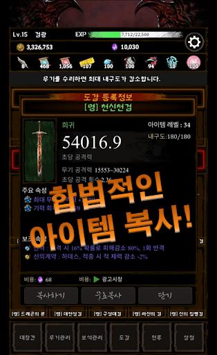 검과함께 screenshot 6