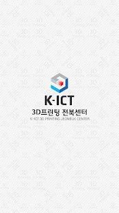 3D프린팅 전북센터(K-ICT) - náhled