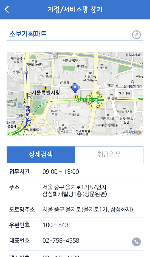 삼성화재- screenshot