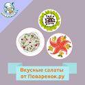 Вкусные салаты: лучшие рецепты icon