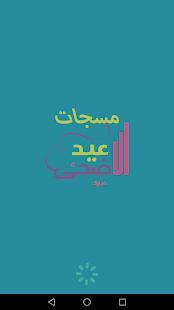 مسجات عيد الاضحى - náhled