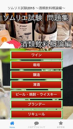 ソムリエ試験 ワイン アドバイザー エキスパート 酒類概論編