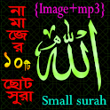 Small 10 Surah (১০টি ছোট সূরা) ও দোয়া icon