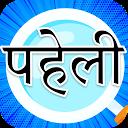 Paheliyan - Uttar Sahit APK