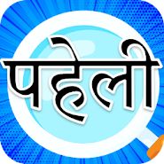 Paheliyan - Uttar Sahit APK icon