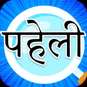 Paheliyan - Uttar Sahit APK Download for Android