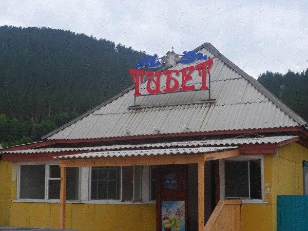 Кафе Тибет, не далеко от Улан-Уде