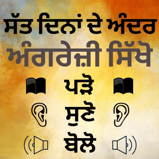 Punjabi to English Speaking: English in Punjabi - Apps on Google Play