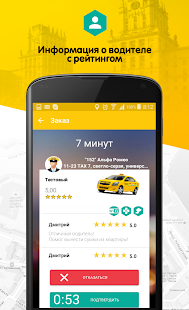 SmartTaxi Minsk- screenshot thumbnail