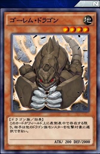 ゴーレム・ドラゴン