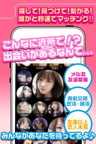 本気も遊びも探せる出会系アプリ♥イチャ友&マジカノID掲示板