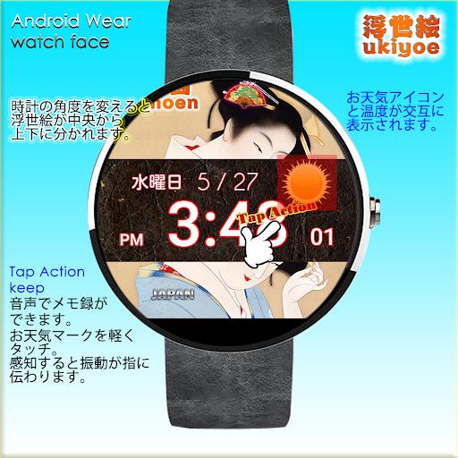 浮世絵師 松園 6 Watch Face