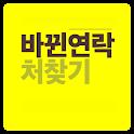 바뀐연락처찾기(FON) icon