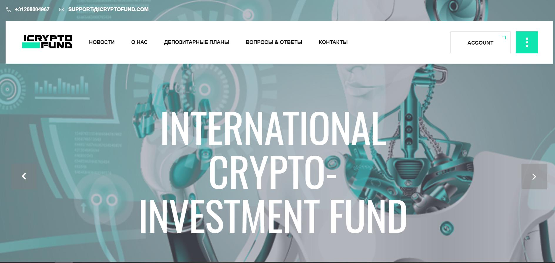 Отзывы об IcryptoFund и анализ тарифных планов — Обман? реальные отзывы