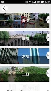 華航精緻旅遊行動平台 - náhled