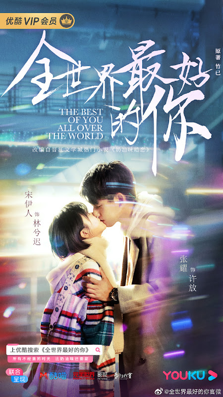 The Best of You All Over the World / The Best of You in My Mind China Web Drama