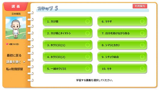 囲碁アイランド 5 screenshot 1