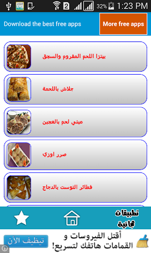 فطائر ومعجنات رمضانية