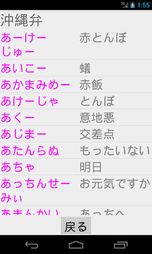 玩旅遊App|日本全国方言辞典/Japanese Dialect免費|APP試玩