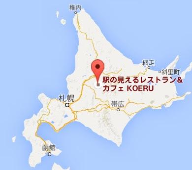 地図:駅の見えるレストラン&カフェKOERU(コエル)