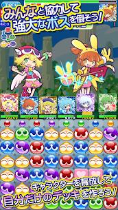 ぷよぷよ!!クエスト -簡単操作で大連鎖。爽快 パズル!ぷよっと楽しい パズルゲーム 5