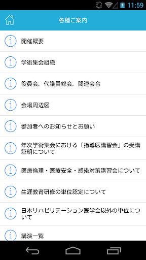 u7b2c54u56deu65e5u672cu30eau30cfu30d3u30eau30c6u30fcu30b7u30e7u30f3u533bu5b66u4f1au5b66u8853u96c6u4f1a 1.0 Windows u7528 2