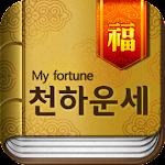 2017 천하운세 (운세, 사주, 궁합) Icon