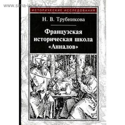Французская историческая школа «Анналов». Трубникова Н.